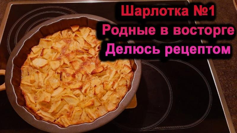 Рецепт Шарлотки №1 Муж и дети в восторге Десерт из яблок в домашних условиях на кухне