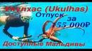Мальдивские острова-Укулхас(Ukulhas).Курорт для тех, кто не миллионер. (часть 5)
