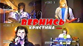 """КРИСТИНА Corp - """"Вернись"""" (Пусть давно  не вижу тебя...) клип с музыкантами группы"""