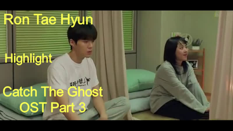 [Rus sub] Roh Tae Hyun - Highlight (Catch the Ghost Ost 3)