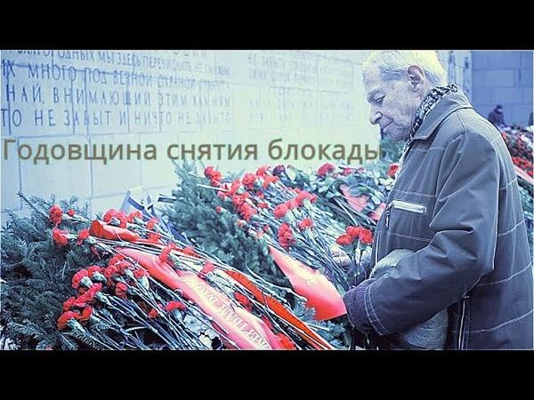 27 января. Годовщина снятия блокады Ленинграда. Пискаревское кладбище. БКЗ Октябрьский .