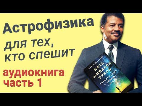 Нил Деграсс Тайсон Астрофизика для тех кто спешит АУДИОКНИГА часть 1