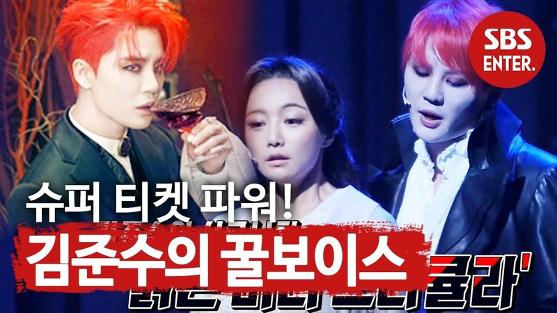 독보적인 티켓파워 뮤지컬 배우 '김준수' ㅣ본격연예 한밤(New Late Night E-NEWS)ㅣSBS ENTER.