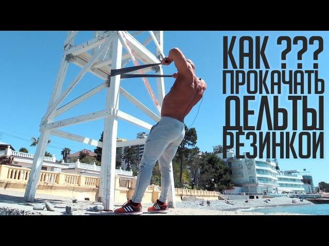 Как прокачать дельты резинкой Руслан Халецкий - эффективные тренировки в любом месте