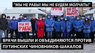 Врачи объединяются против путинских чиновников-шакалов. МЫ НЕ РАБЫ! МЫ НЕ БУДЕМ МОЛЧАТЬ!