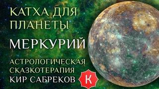 Катха для Меркурия (сказка для планеты Меркурий) Кир Сабреков
