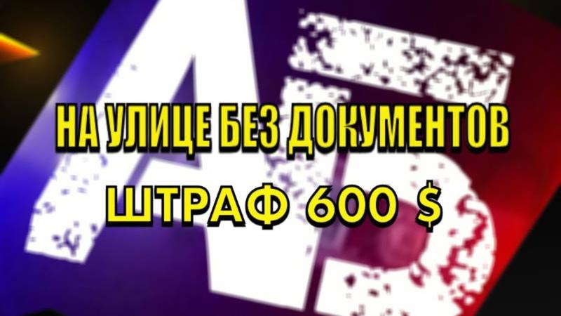 ШТРАФ 600 $ БЕЗ ДОКУМЕНТОВ НА УЛИЦЕ. КАРАНТИН В ДЕЛЕ. 30 минут с АДВОКАТОМ.
