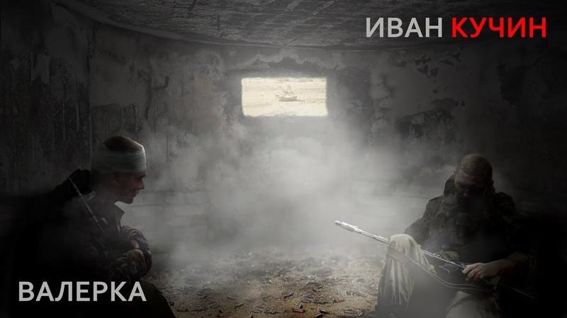 Иван Кучин Валерка
