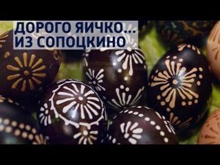 Контуры. Дорого яичко… из Сопоцкино