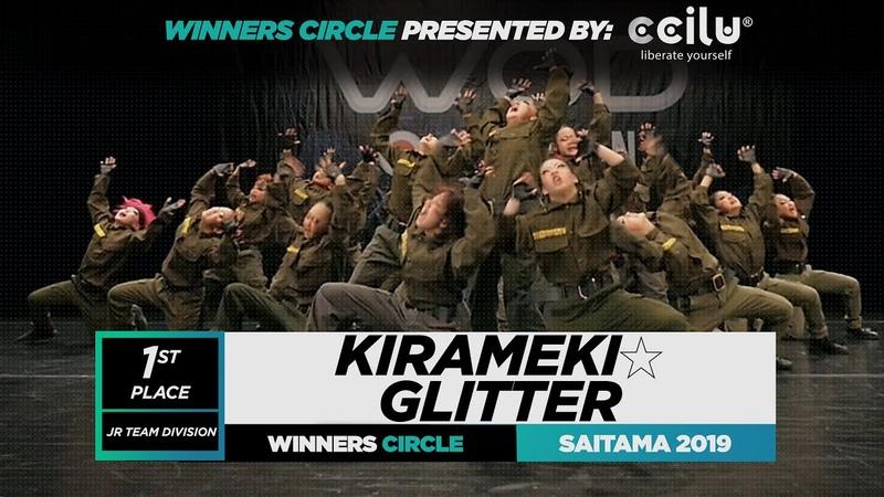 Kirameki☆glitter | 1st Place Jr Team| Winners Circle| World of Dance Saitama | 2019 |WODSaitama