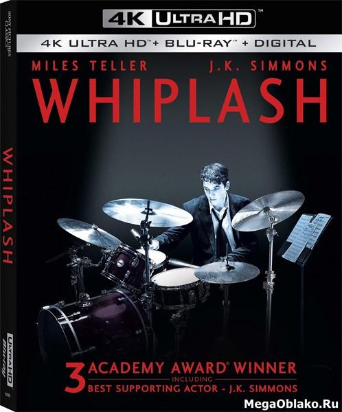 Одержимость / Whiplash (2013) | UltraHD 4K 2160p