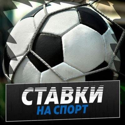 Алексей новиков ставки на спорт