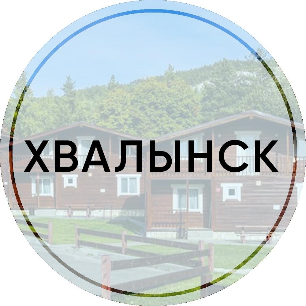 Афиша Тольятти Релакс-тур тур в Хвалынск / 7 - 8 ноября