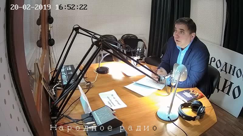Народное радио Программа Возвращение к истокам С О Елишева Эфир от 20 02 2019 г