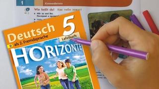 Немецкий язык 5 класс - учебник Горизонты разбор с переводом, Horizonte ГДЗ