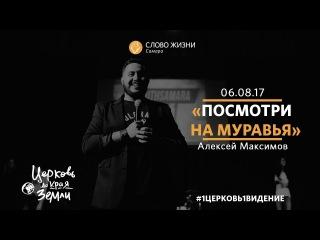 Молодежное Богослужение |  | проповедует пастор Алексей Максимов