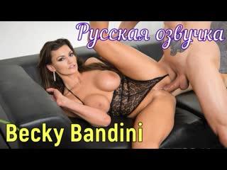 Becky Bandini - Тесная близость (порно с переводом, русская озвучка, диалоги, Big tits, домашка, измена, sex, BRAZZERS, анал)