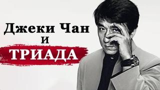 Кто почти похоронил [карьеру] Джеки Чана? Как актеру спасли жизнь?