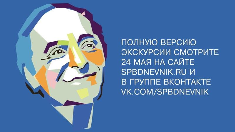 К 80 летию Иосифа Бродского онлайн экскурсия по музею Полторы комнаты