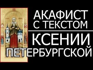 Акафист и молитва Ксении Петербургской