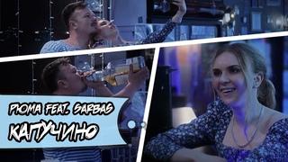 РЮМА feat. Сарбас - Капучино (Премьера клипа, 2021)