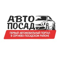 Логотип Авто Посад. СЕРГИЕВ ПОСАД АЛЕКСАНДРОВ ДМИТРОВ