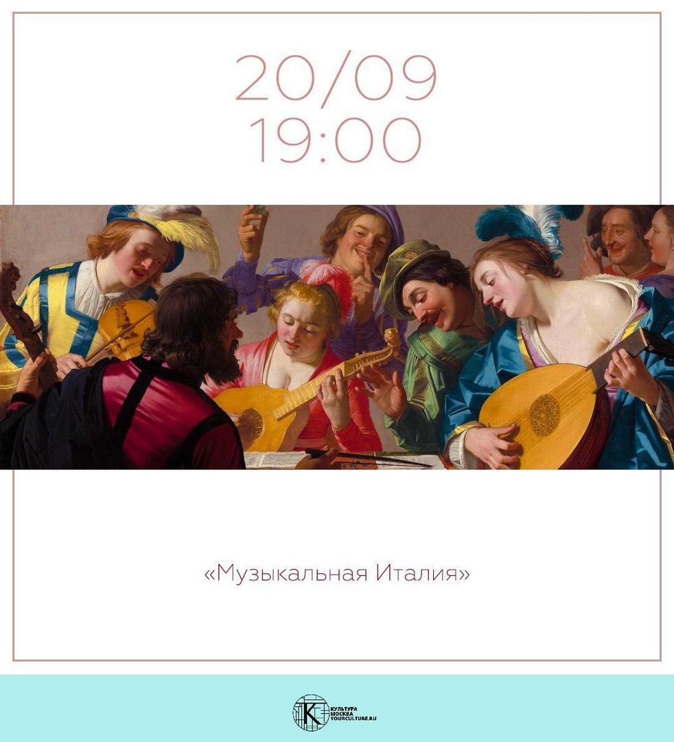 Концерт «Музыкальная Италия»