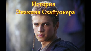 """История Энакина Скайуокера"" - ""Anakin Skywalker's story"""