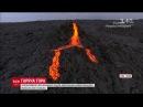 На Гаваях прокинувся найактивніший вулкан світу Кілауеа