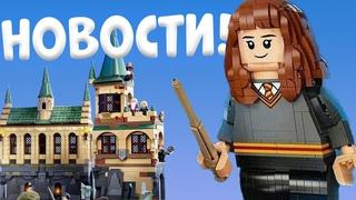 НОВОСТИ МИРА ЛЕГО | ГАРРИ ПОТТЕР 2021 |  LEGO HARRY POTTER 2021