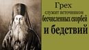 Помните, что мнимые радости - греховны и пусты - Иннокентий Херсонский