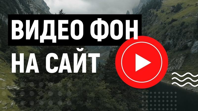 Видео фон и плавная прокрутка для сайта. HTML, CSS, JS, jQuery Бонусный урок к марафону