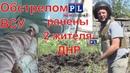 Обстрелом ВСУ ранены 2 жителя ДНР. Дата премьеры: 15 июн. 2019 г.