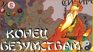 ИЗГНАННИКИ ИЗ ПОДНЕБЕСНОЙ #4 CRUSADER KINGS 2 КОНЕЦ БЕЗУМСТВАМ