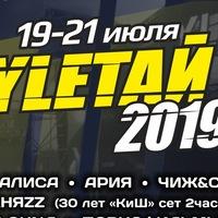 """Логотип Фестиваль """"Улетай 2019"""" 19 - 21 июля"""