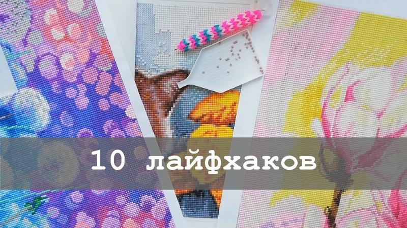 10 лайфхаков для алмазной вышивки Для начинающих и не только