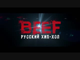 BEEF: Русский Хип-Хоп   Трейлер