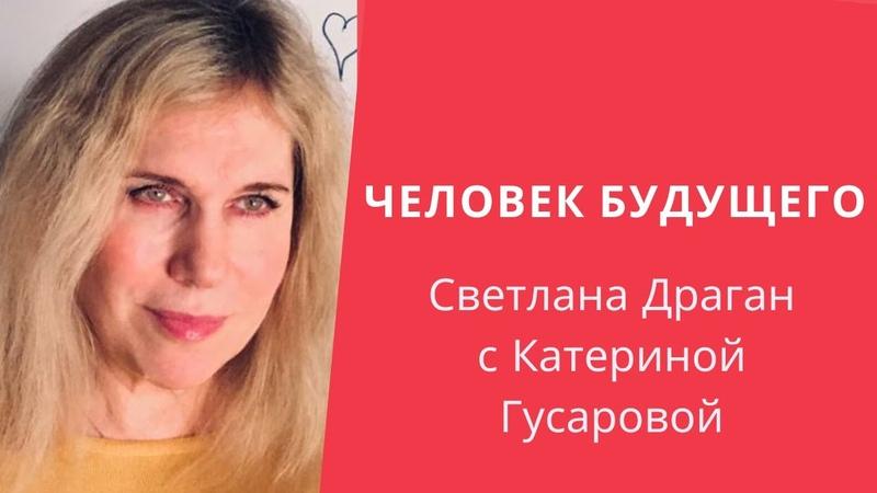 Человек Будущего астролог Светлана Драган с Катериной Гусаровой