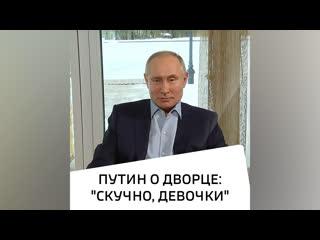 """Путин ответил вопрос о """"дворце в Геленджике"""""""