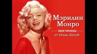 Мэрилин Монро. Разбор натальной карты великой актрисы.