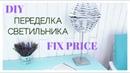 DIY переделка светильника с использованием покупки FIX PRICE