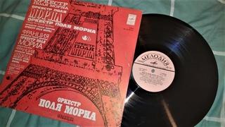 Оркестр Поля Мориа - (Франция) /  Paul Mauriat – Gone Is Love Мелодия 1975 (vinyl record HQ)