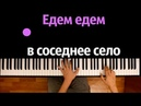 Едем едем в соседнее село на дискотеку ● караоке PIANO_KARAOKE ● ᴴᴰ НОТЫ MIDI