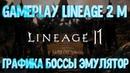 Lineage 2M Обзор GamePlay с Мобильного телефона и Эмулятора l Графика Боссы Разговорный чат Рейды