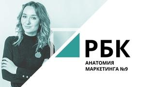 РБК на 8 Конгрессе Молодых Миллионеров Сибири | «Анатомия маркетинга» №9_от