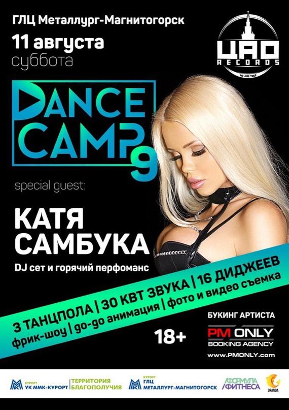 Катя Самбука | Санкт-Петербург