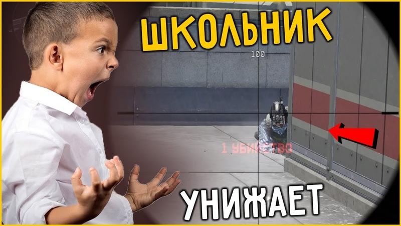 АГРОШКОЛЬНИК УНИЖАЕТ ИГРОКОВ WARFACE 1