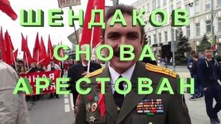 Шендаков арестован#19 октября полковник Шендаков арестован в Красногорском городском суде.