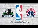 Minnesota Timberwolves vs Washington Wizards March 13, 2018 2017-18 NBA Season Виасат Viasat Sport HD RU