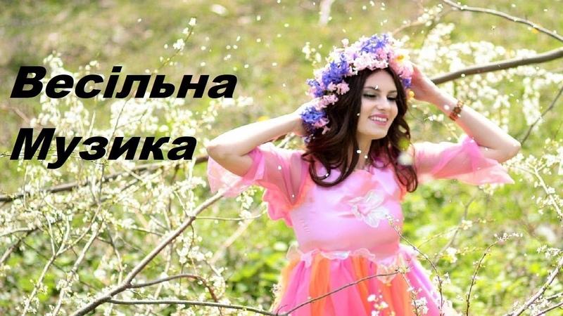 Весільні пісні 2019 Оце ЗАБАВА Українська музика 2019 Wedding Songs 2019 Свадебные песни 2019
